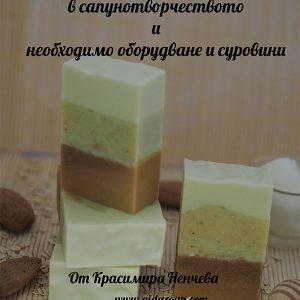 Инструкции за оборудване-суровини за домашен сапун