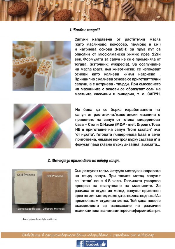 Инструкции за алтернативни калъпи за домашен сапун