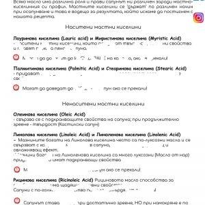Как-сами-да-формулираме-рецепта-за-домашен-сапун_Мастни-киселини