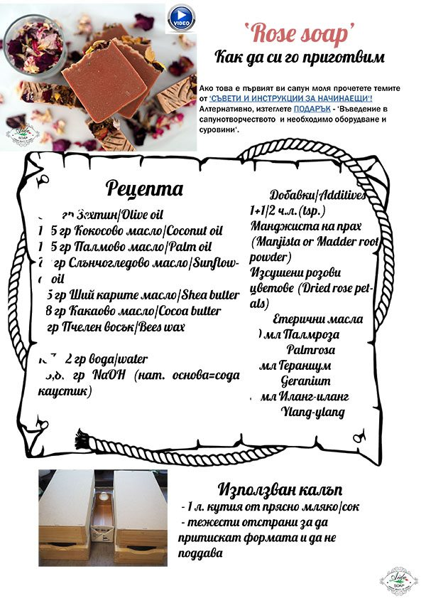 Рецепта за домашен сапун с рози и етерични масла