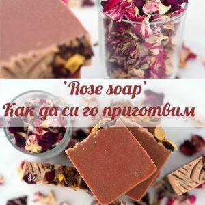 сапун с рози и етерични масла