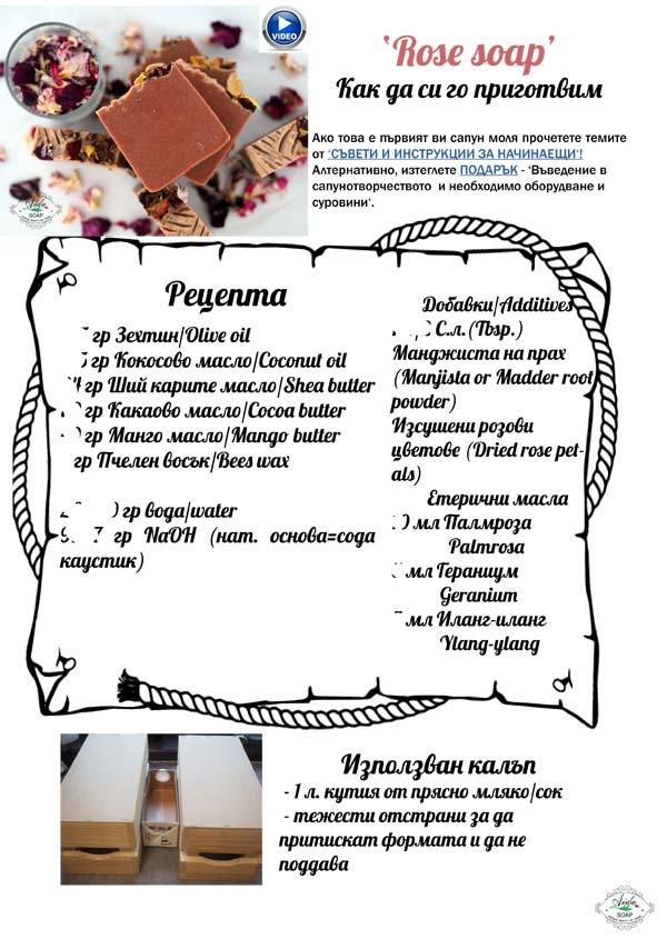 Домашен сапун БЕЗ Палмово масло с етерични масла