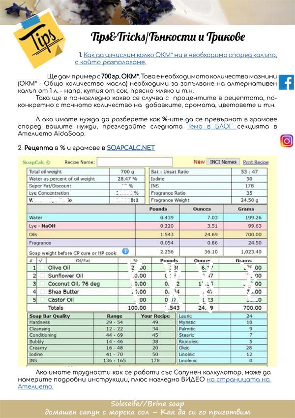 Упътване/Рецепта за домашен сапун с Хималайска сол БЕЗ Палмово масло
