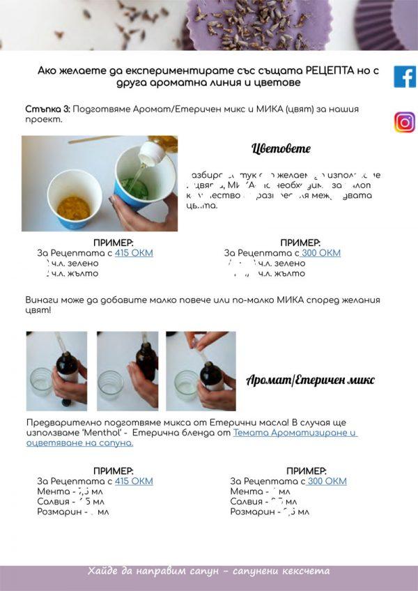 лесна Рецепта за сапун-Упътване за изтегляне