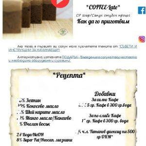 Coffee -late - натурален сапун БЕЗ Палмово масло с Кафе