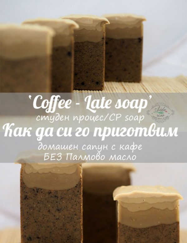 Рецепта за натурален сапун с Кафе без Палмово масло
