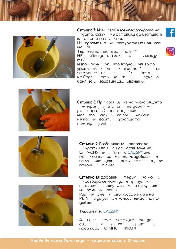 лесна Рецепта за сапун само с три базови масла и опция да заменим Палмовото масло със Свинска мас -Упътване за изтегляне