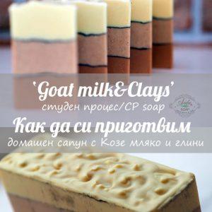 Упътване-рецепта за натурален домашен сапун с козе мляко и глини